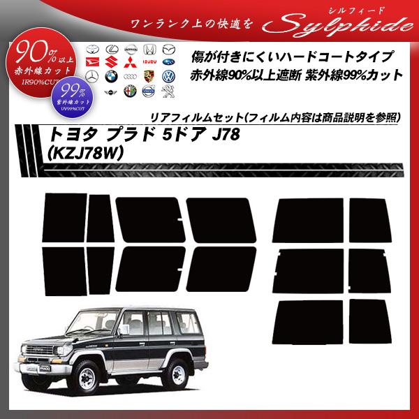 トヨタ プラド 5ドア J78 (KZJ78W) シルフィード カーフィルム カット済み UVカット リアセット スモークの詳細を見る