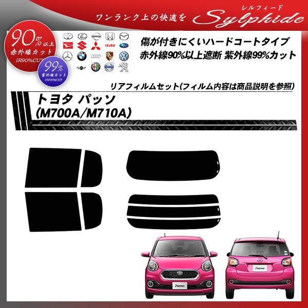 トヨタ パッソ (M700A/M710A) シルフィード カーフィルム カット済み UVカット リアセット スモークの詳細を見る