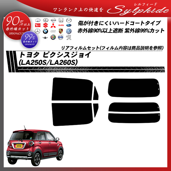 トヨタ ピクシスジョイ (LA250S/LA260S) シルフィード カーフィルム カット済み UVカット リアセット スモークの詳細を見る