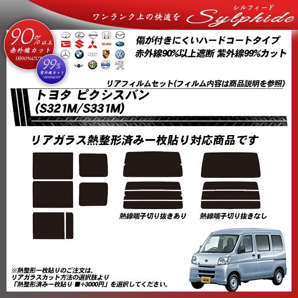 トヨタ ピクシスバン (S321M/S331M) シルフィード 熱整形済み一枚貼りあり カーフィルム カット済み UVカット リアセット スモークの詳細を見る