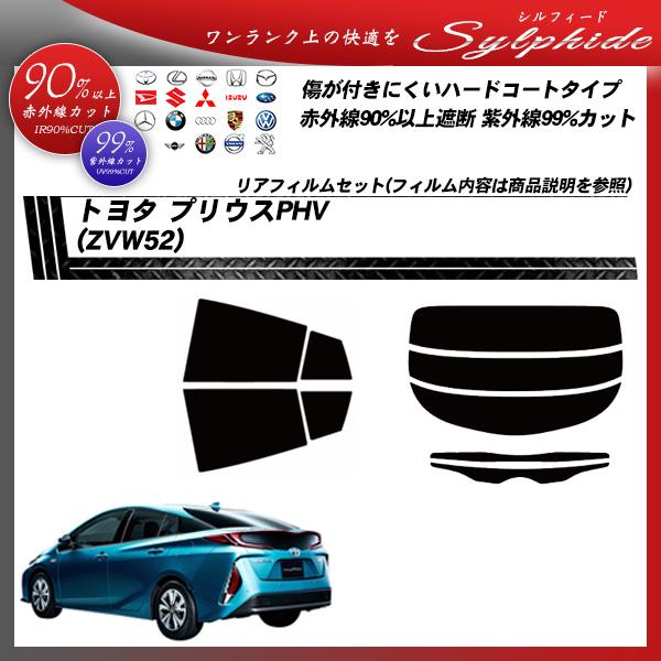トヨタ プリウスPHV (ZVW52) シルフィード カーフィルム カット済み UVカット リアセット スモークの詳細を見る