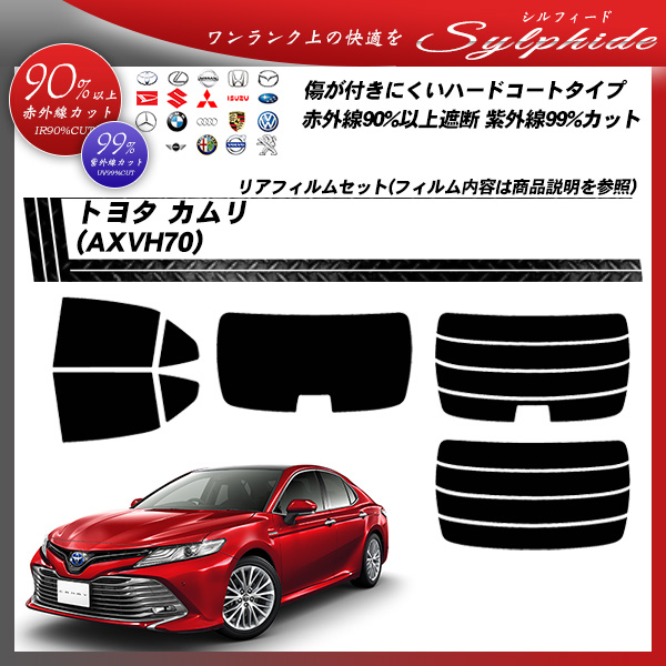 トヨタ カムリ (AXVH70) シルフィード カーフィルム カット済み UVカット リアセット スモークの詳細を見る