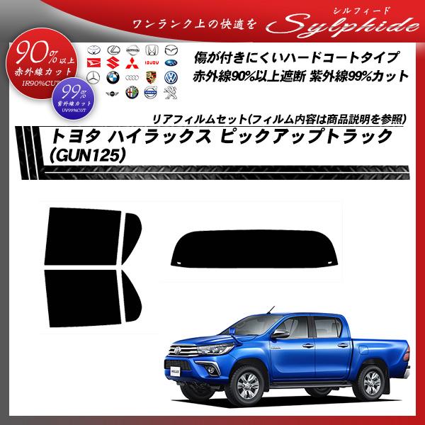 トヨタ ハイラックス ピックアップトラック (GUN125) シルフィード カーフィルム カット済み UVカット リアセット スモークの詳細を見る