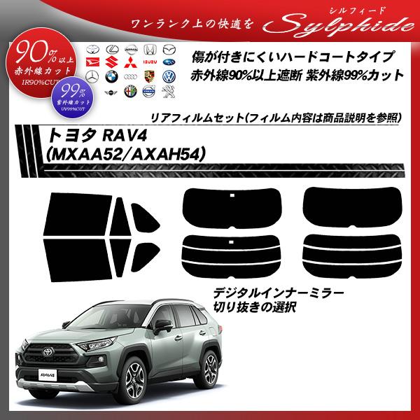トヨタ RAV4 (MXAA52/AXAH54) シルフィード カーフィルム カット済み UVカット リアセット スモークの詳細を見る
