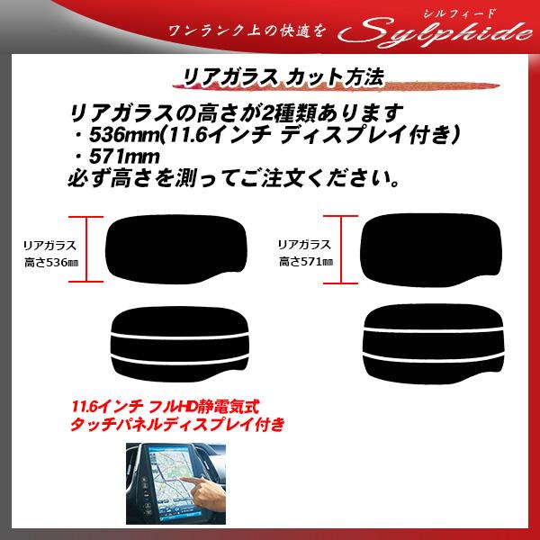 トヨタ プリウス 50 後期 H30年12月以降(マイナーチェンジ後) (ZVW50/ZVW51/ZVW55) シルフィード サンルーフオプションあり カット済みカーフィルム リアセット
