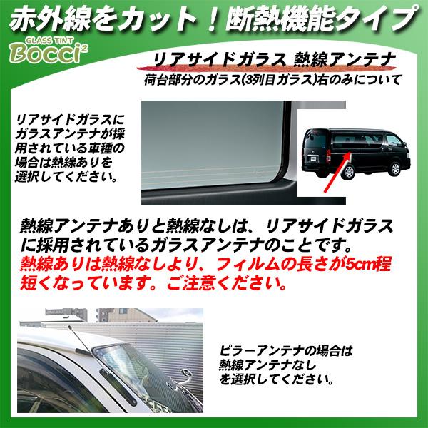 マツダ ボンゴブローニイ バン (TRH200M/GDH206M) IRニュープロテクション カット済みカーフィルム リアセット