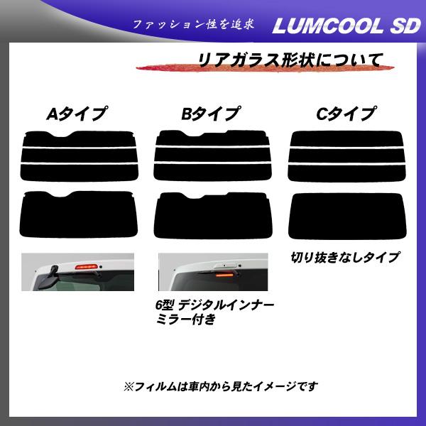 マツダ ボンゴブローニイ バン (TRH200M/GDH206M) ルミクールSD カット済みカーフィルム リアセット