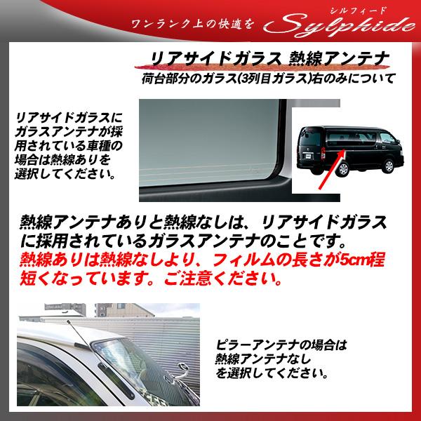 マツダ ボンゴブローニイ バン (TRH200M/GDH206M) シルフィード カット済みカーフィルム リアセット